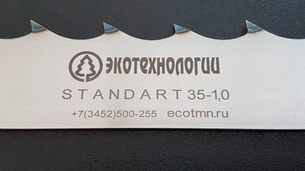 Полотно Экотехнологии Standart 35*1.0*22 закаленный зуб по дереву, разведено и заточено