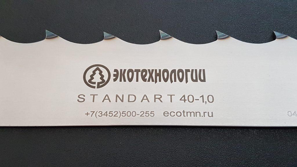 Полотно Экотехнологии Standart 40*1.0*22 закаленный зуб по дереву, разведено и заточено