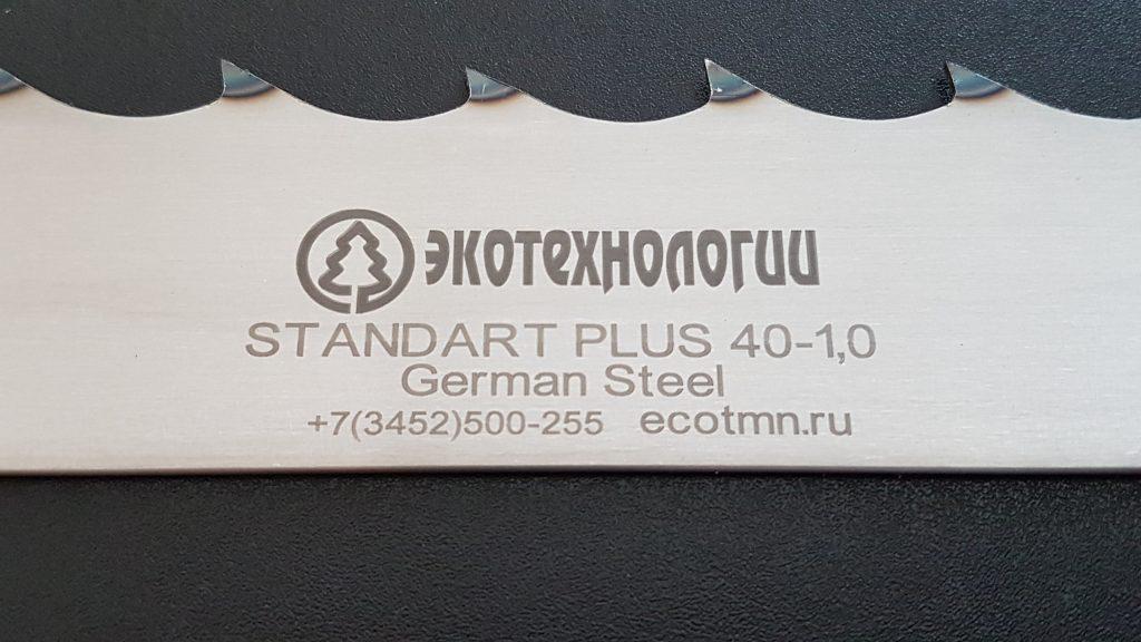 Полотно Экотехнологии Standart Plus 40*1.0*22 закаленный зуб по дереву, разведено и заточено