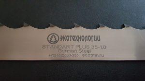 Полотно Экотехнологии Standart Plus 35*1.0*22 закаленный зуб по дереву, разведено и заточено