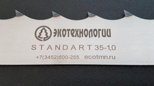 Пила 4.850 Экотехнологии Standart 35*1.0*22 закаленный зуб по дереву