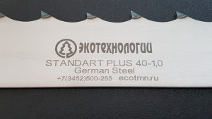 Полотно Экотехнологии Standart Plus 40*1.1*22 закаленный зуб по дереву, разведено и заточено